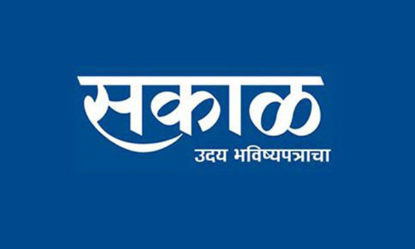 Sakal: The newspaper of the future scales new heights
