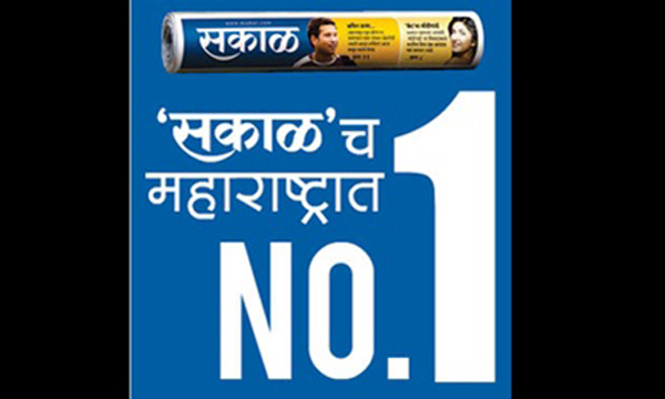 Sakal tops in circulation in Maharashtra