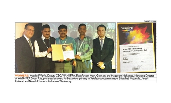 Sakal Media group wins WAN-IFRA international award for colour printing!